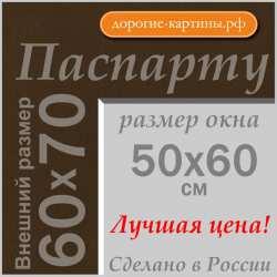 Паспарту 60x70 см №162