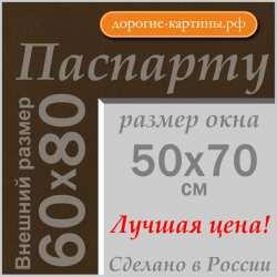 Паспарту A1 60x80 см №162