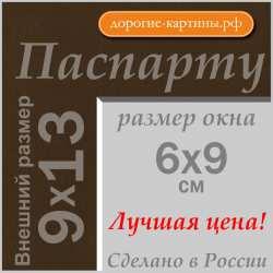 Паспарту 9x13 см №162
