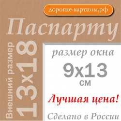 Паспарту 13х18 см №203