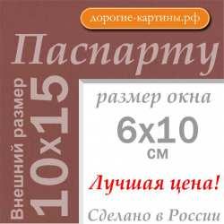 Паспарту 10х15 см (A6) №206