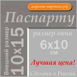 Паспарту 10x15см (А6) №61