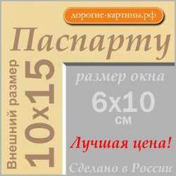 Паспарту 10x15см (А6) №62. Картина. Холст. Мосло.