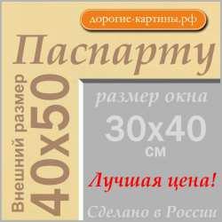 Паспарту 40х50 см №62