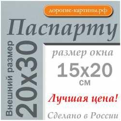 Паспарту 20х30 см (А4) №625