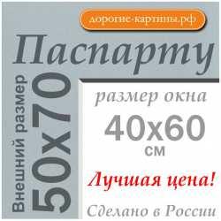 Паспарту 50x70 см №625