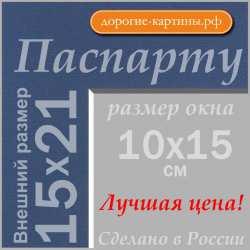 Паспарту 15x21см (А5) №63