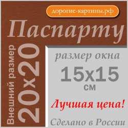 Паспарту 20x20 см №159