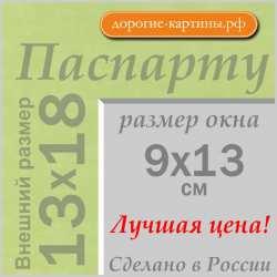 Паспарту 13x18 см №170
