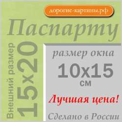 Паспарту A5 15x20 см №170