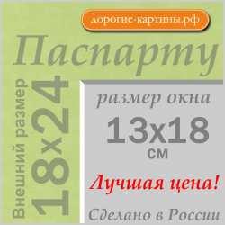 Паспарту 18x24 см №170