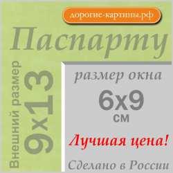 Паспарту 9x13 см №170