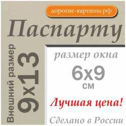 Паспарту 9x13 см №45