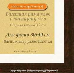 Фоторамка №1090 с паспарту для 30x40