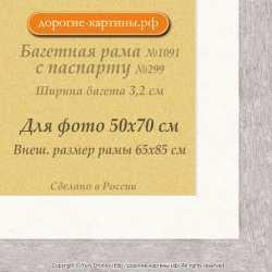 Фоторамка №1091 с паспарту для 50x70