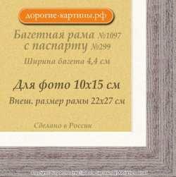 Фоторамка №1097 с паспарту для 10x15