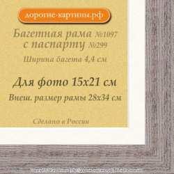 Фоторамка №1097 с паспарту для 15x21