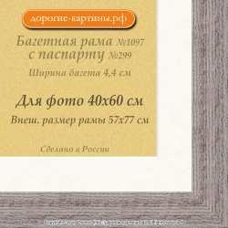 Фоторамка №1097 с паспарту для 40x60
