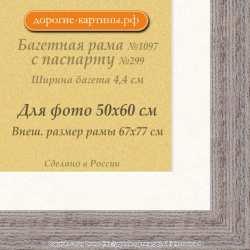 Фоторамка №1097 с паспарту для 50x60