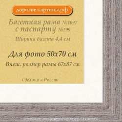Фоторамка №1097 с паспарту для 50x70