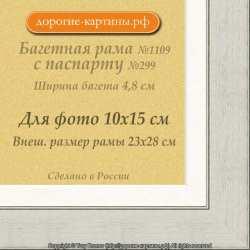 Фоторамка №1109 с паспарту для 10x15