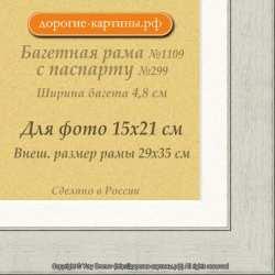 Фоторамка №1109 с паспарту для 15x21