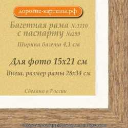 Фоторамка №1110 с паспарту для 15x21