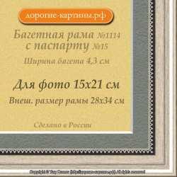 Фоторамка №1114 с паспарту для 15x21