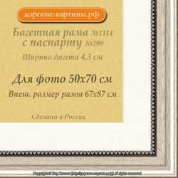 Фоторамка №1114 с паспарту для 50x70