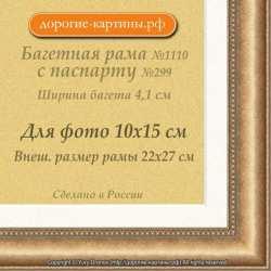 Фоторамка №1122 с паспарту для 10x15