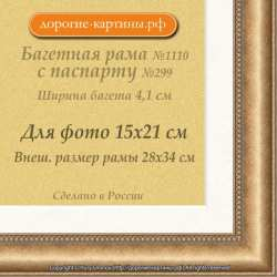 Фоторамка №1122 с паспарту для 15x21