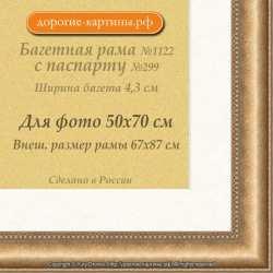 Фоторамка №1122 с паспарту для 50x70