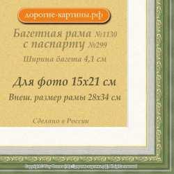 Фоторамка №1130 с паспарту для 15x21