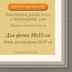Фоторамка №1131 с паспарту для 10x15