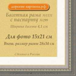 Фоторамка №1131 с паспарту для 15x21