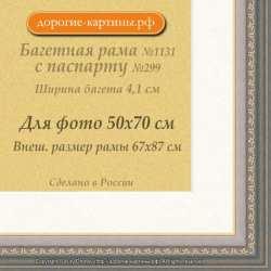 Фоторамка №1131 с паспарту для 50x70