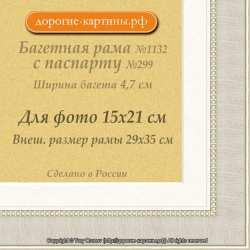 Фоторамка №1132 с паспарту для 15x21