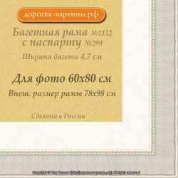 Фоторамка №1132 с паспарту для 60x80