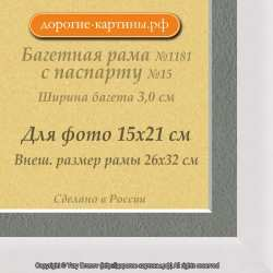 Фоторамка №1181 с паспарту для 15x21