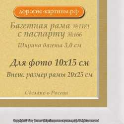 Фоторамка №1181 с паспарту для 10x15