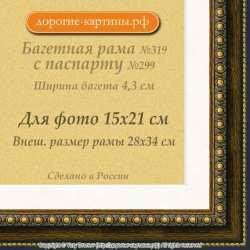 Фоторамка №319 с паспарту для 15x21