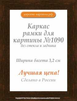 Рама №1090 70x100 см Темно-коричневая