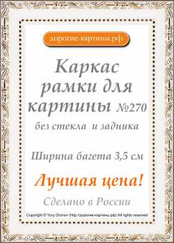 Рама №270 30x30см Белая