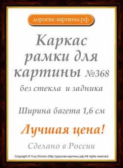 Рама №368 21х30см (А4) Темно-коричневая
