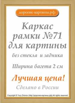 Рама №71 21х30см (А4) Светлая